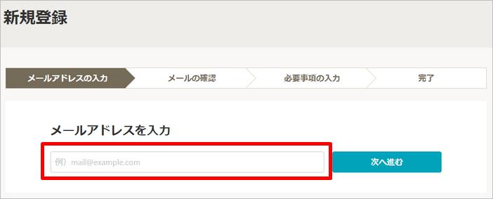 チャットワークの登録方法の手順2