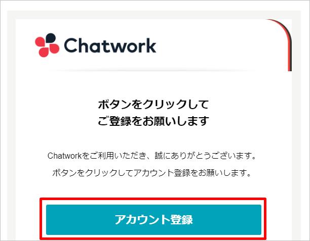 チャットワークの登録方法の手順3