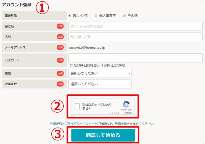 チャットワークの登録方法の手順4