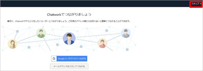 チャットワークの登録方法の手順5