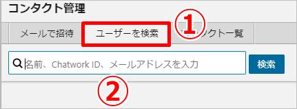 メンバーの登録申請方法の手順2