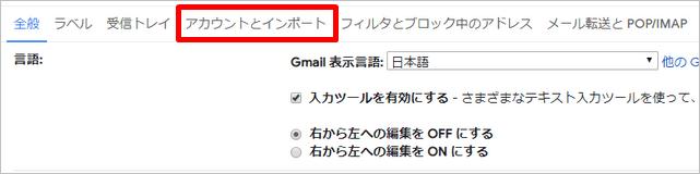 ホームページ専用メールアドレスからGmailへの転送手順2