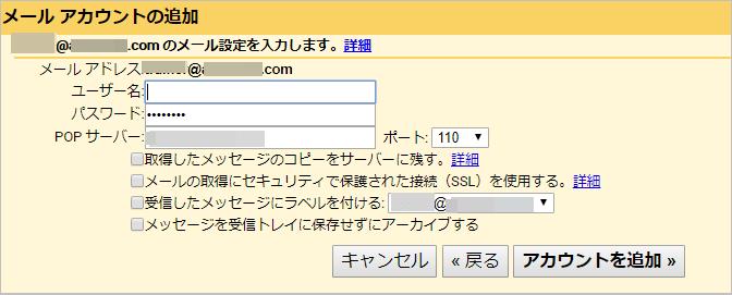 ホームページ専用メールアドレスからGmailへの転送手順5