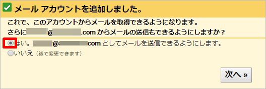 ホームページ専用のメールアドレスをGmailから送信する設定手順1
