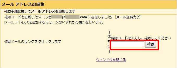 ホームページ専用のメールアドレスをGmailから送信する設定手順4