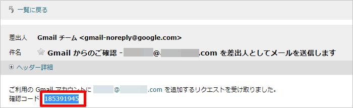 Gmailからの確認メール