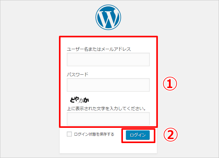 ワードプレスの管理画面のログイン手順2