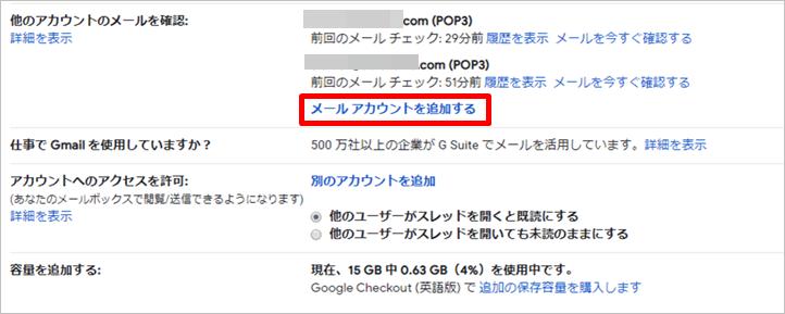 ホームページ専用メールアドレスからGmailへの転送手順3
