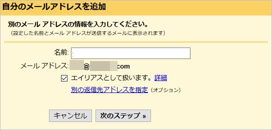 ホームページ専用のメールアドレスをGmailから送信する設定手順2