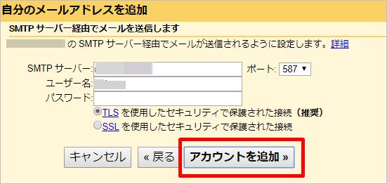 ホームページ専用のメールアドレスをGmailから送信する設定手順3
