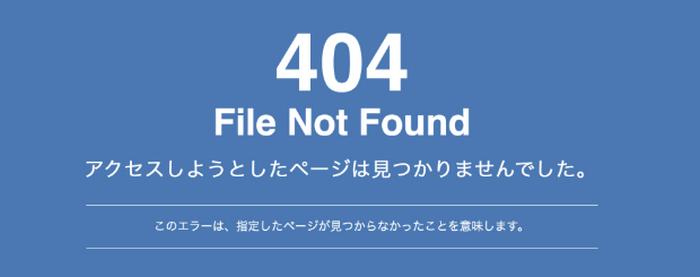 リンク切れ(404)
