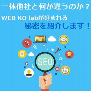 WEB KO labのバナー