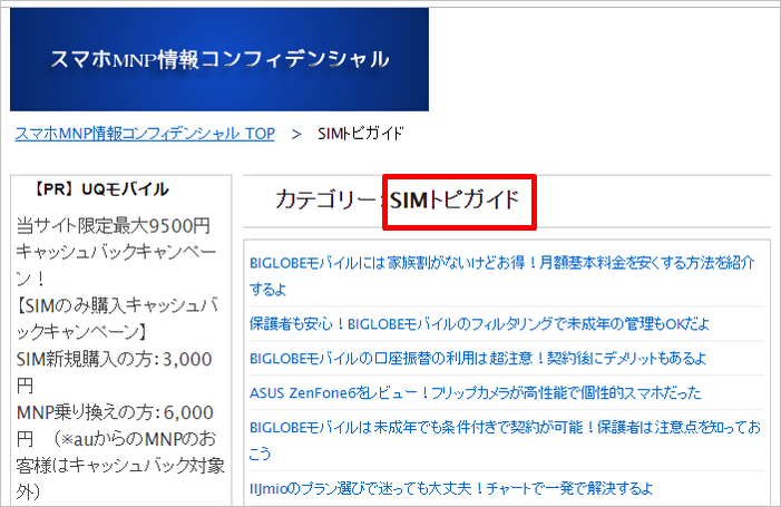 SIMトピガイドのサイテーション