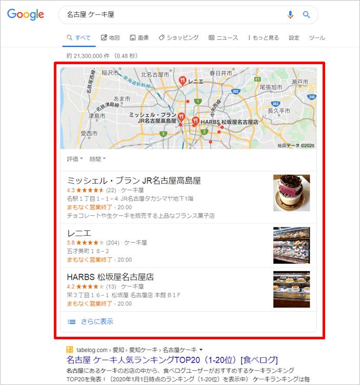 名古屋+ケーキ屋で検索